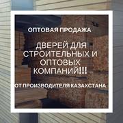 Межкомнатные двери ОПТОМ - завод производитель Казахстана -низкие цены